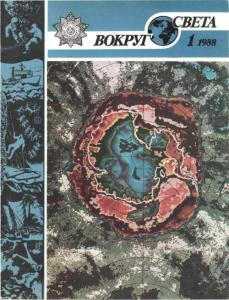 Вокруг света 1988 №01