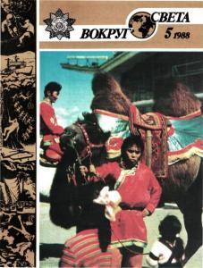 Вокруг света 1988 №05