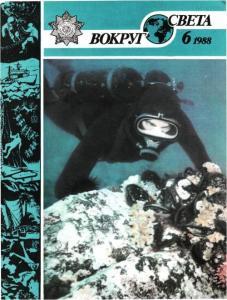 Вокруг света 1988 №06