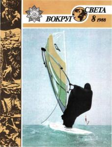 Вокруг света 1988 №08