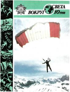 Вокруг света 1988 №10