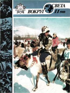 Вокруг света 1988 №11