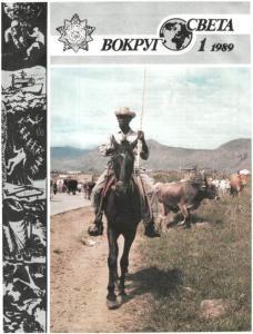 Вокруг света 1989 №01