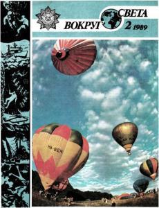 Вокруг света 1989 №02