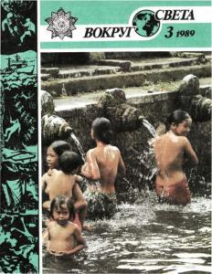 Вокруг света 1989 №03