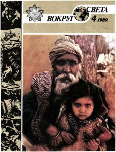 Вокруг света 1989 №04