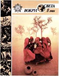 Вокруг света 1989 №05