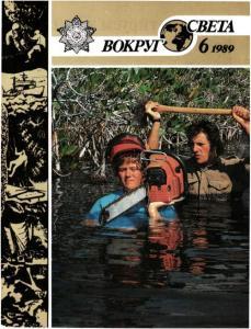 Вокруг света 1989 №06