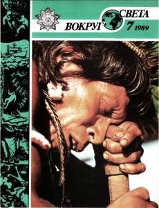 Вокруг света 1989 №07