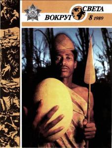 Вокруг света 1989 №08