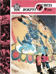 Вокруг света 1989 №09