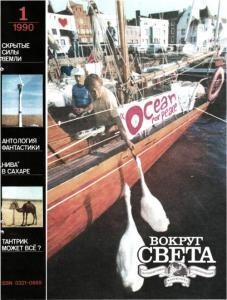 Вокруг света 1990 №01
