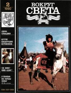 Вокруг света 1990 №02