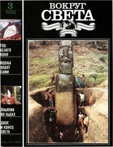 Вокруг света 1990 №03