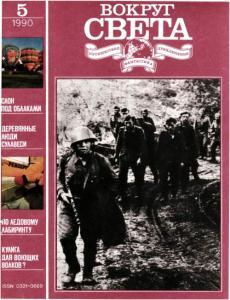 Вокруг света 1990 №05