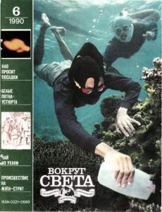 Вокруг света 1990 №06