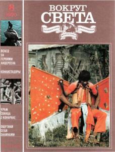 Вокруг света 1990 №08