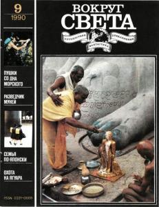 Вокруг света 1990 №09
