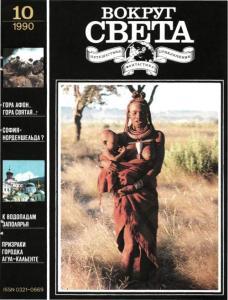 Вокруг света 1990 №10