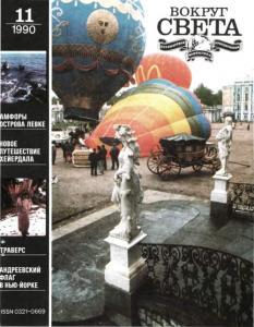Вокруг света 1990 №11