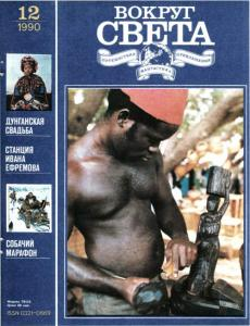 Вокруг света 1990 №12
