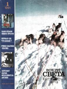 Вокруг света 1991 №01
