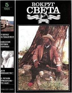 Вокруг света 1991 №05