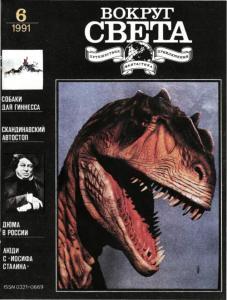Вокруг света 1991 №06
