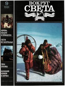 Вокруг света 1991 №09