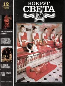 Вокруг света 1991 №12
