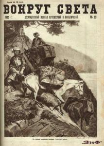 Вокруг света 1930 №13