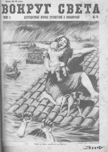 Вокруг света 1930 №14