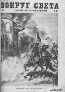 Вокруг света 1930 №20