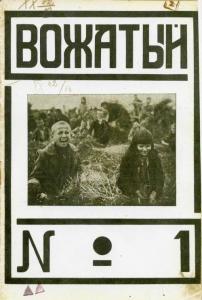 Вожатый 1924 №01
