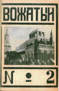 Вожатый 1924 №02