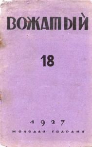 Вожатый 1927 №18