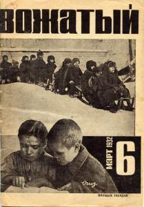 Вожатый 1932 №06