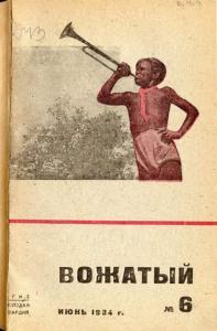 Вожатый 1934 №06
