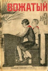 Вожатый 1935 №03