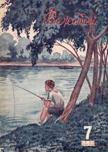 Вожатый 1936 №07