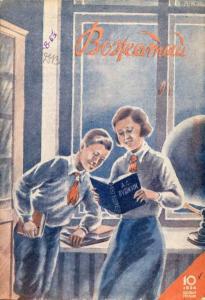 Вожатый 1936 №10