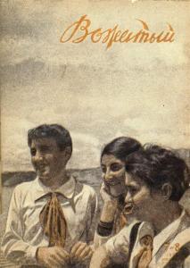 Вожатый 1939 №07-08