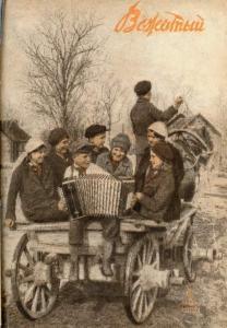 Вожатый 1939 №09