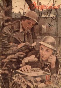 Вожатый 1939 №12
