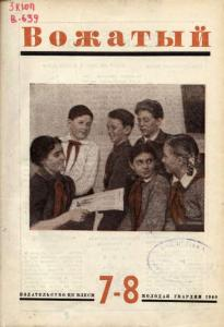 Вожатый 1940 №07-08