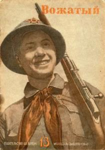 Вожатый 1940 №13