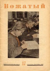 Вожатый 1940 №17