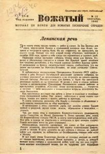 Вожатый 1940 №18