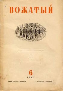 Вожатый 1941 №06