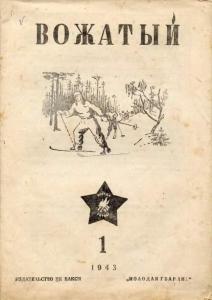 Вожатый 1943 №01